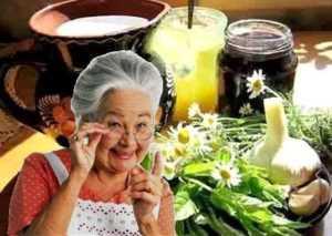 Никаких «бабушкиных рецептов»