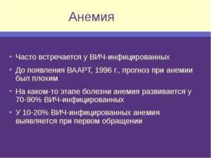 Анемия, как осложнение ВИЧ-инфекции