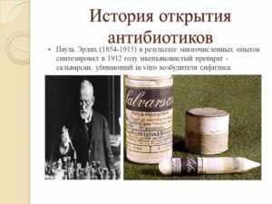 Описание препарата Сальварсан и краткая история его создания: кто и когда его изобрел. Какие показания и противопоказания имеет препарат. А также, какие правила необходимо соблюдать при приеме препарата.
