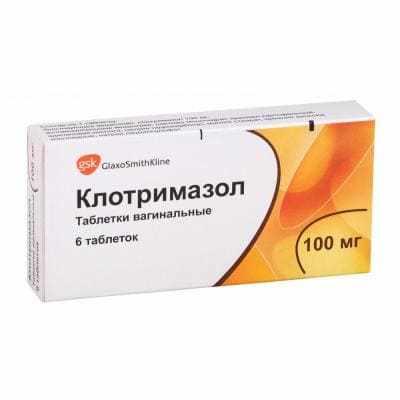 Клотримазол в таблетках