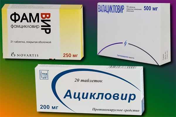 Препараты против герпеса