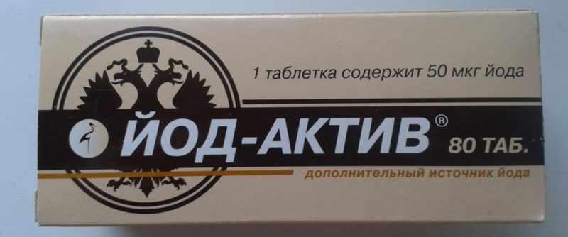 Йод-Актив