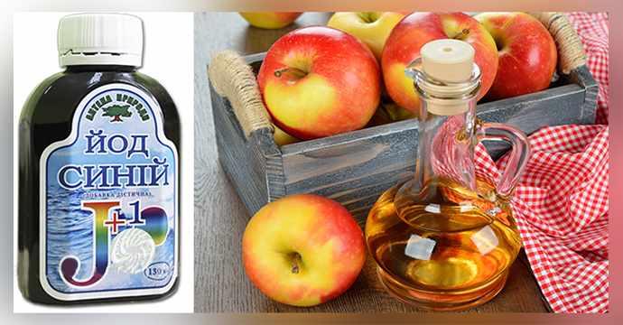 Йодинол и яблочный уксус