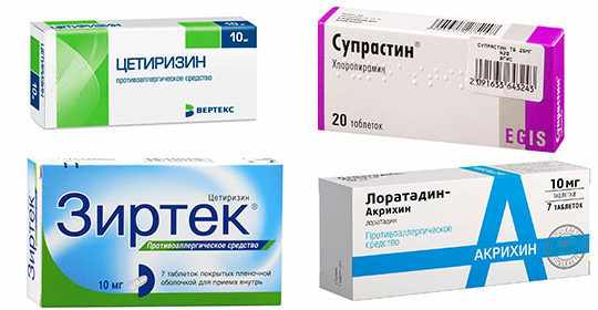 Супрастин, Лоратадин, Зиртек, Цетеризин