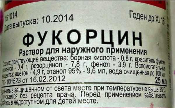 Фукорцин от герпеса