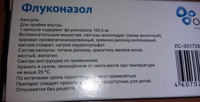 Состав Флуконазола