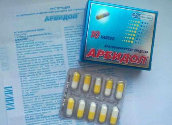 Арбидол