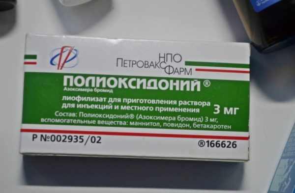 Полиоксидоний капли в нос
